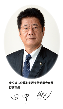 ゆくはし公募彫刻展実行委員会会長・行橋市長 田中純